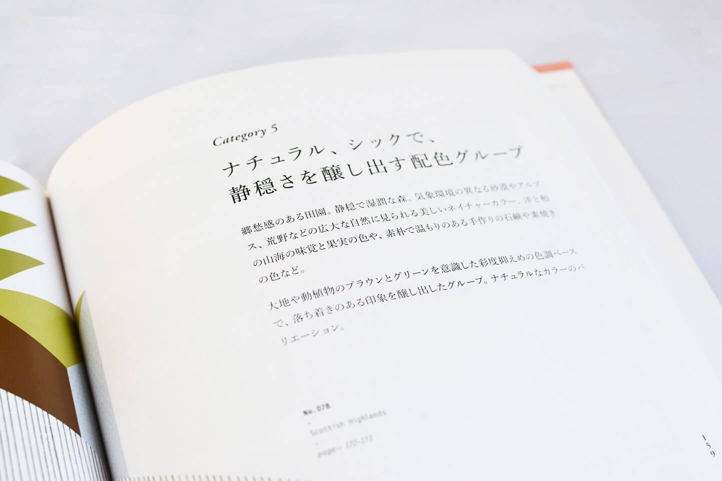 配色アレンジBOOK