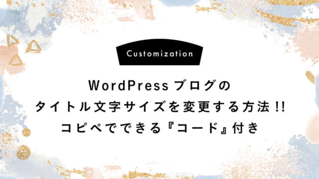 WordPress 文字サイズ
