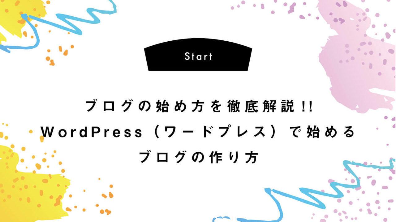 ブログ 始め方