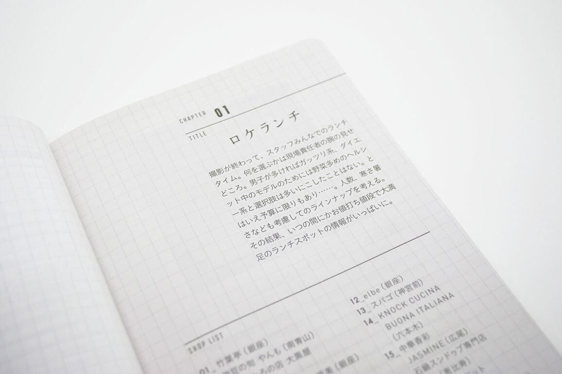 ariko黒革の手帖