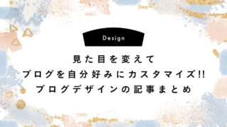 ブログデザイン