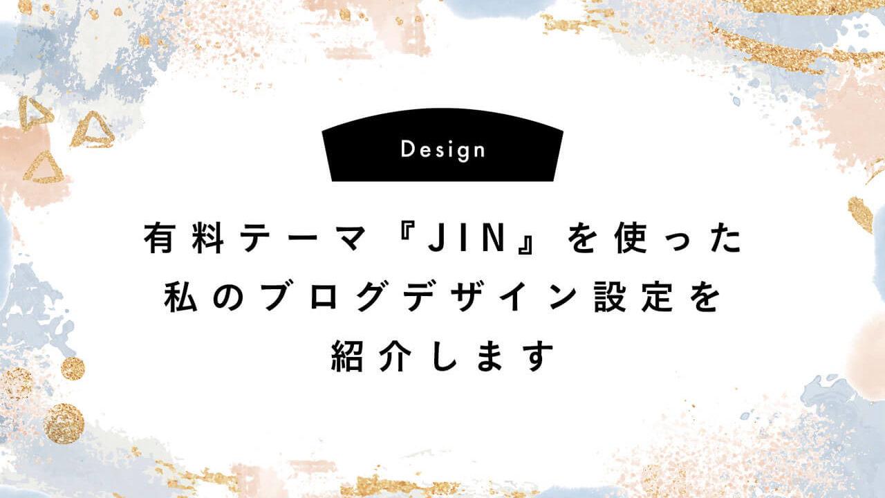 ブログ デザイン